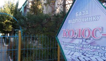 kolos-2-koblevo-1200x545_c